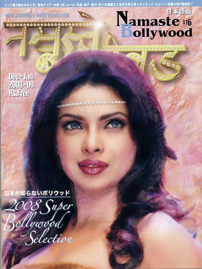 Namaste Bollywood - 第16号の写真1
