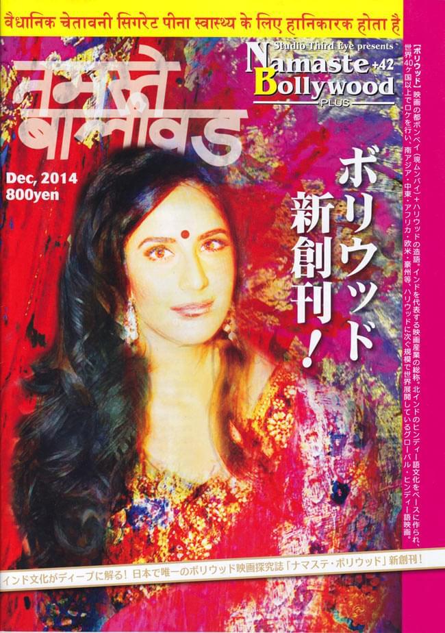 Namaste Bollywood+  第42号の写真