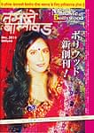 Namaste Bollywood+  第42号