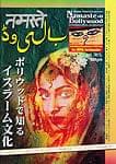 Namaste Bollywood+ 第43号