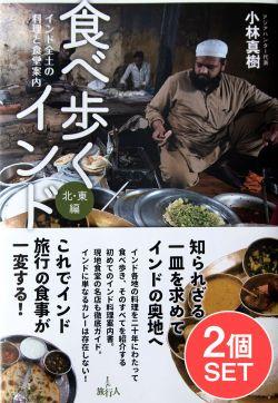 【2冊セット】食べ歩くインド 北・東編+ 南・西編