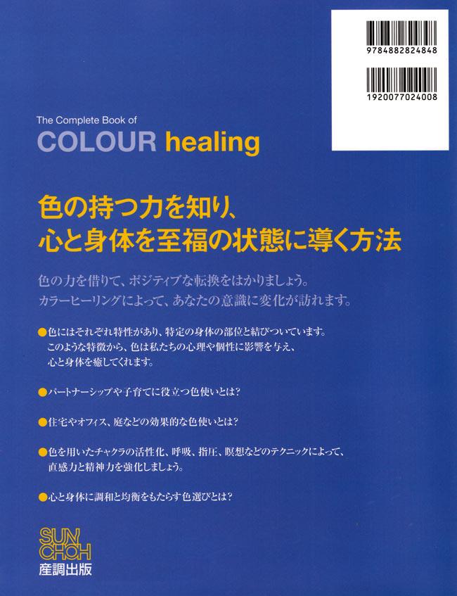 実用 カラーの癒し 2 - 裏表紙