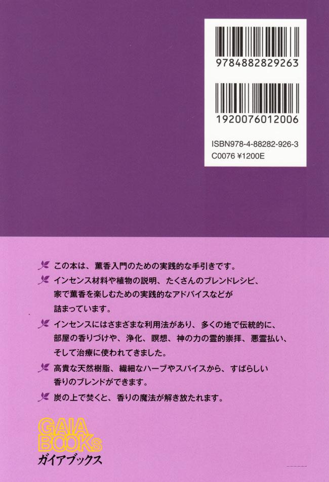 癒しのお香 - 改訂新版  2 - 写真