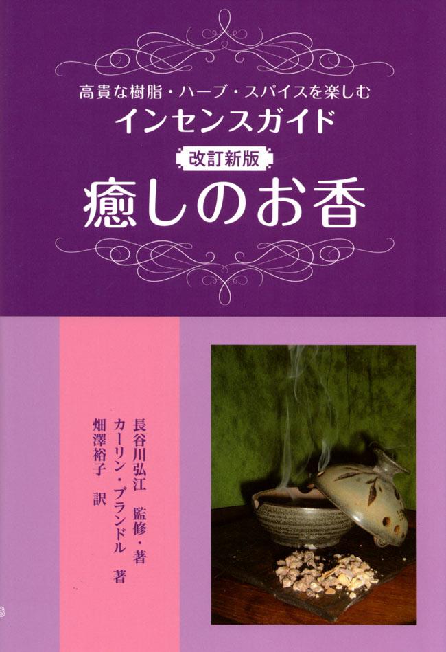 癒しのお香 - 改訂新版 の写真