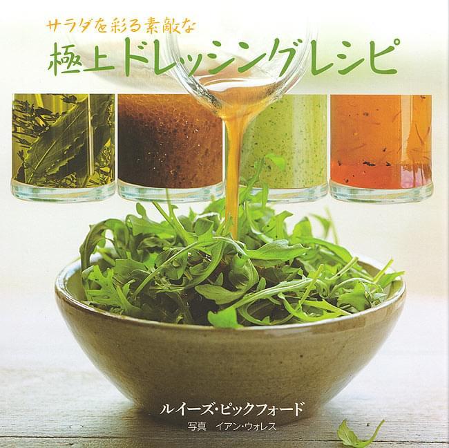 サラダを彩る素敵な極上ドレッシングレシピの写真