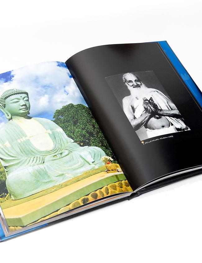 インドのヨガ 偉大な師たち 3 - 内容の一部です