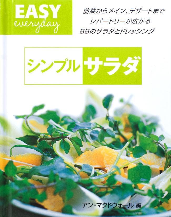 シンプルサラダの写真