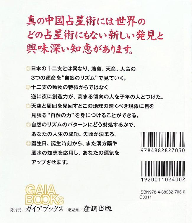 中国占星術バイブル 2 - 裏表紙