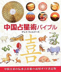 中国占星術バイブルの商品写真