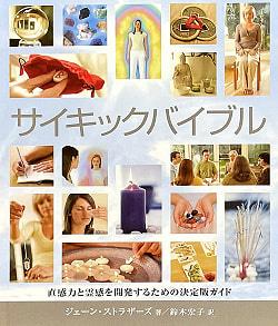 サイキックバイブルの商品写真
