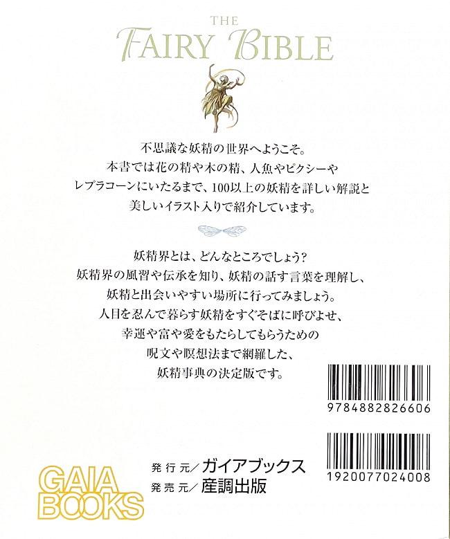 妖精バイブル 2 - 裏表紙