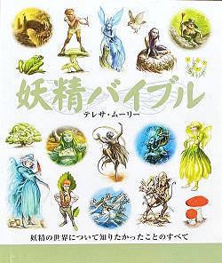 妖精バイブルの商品写真