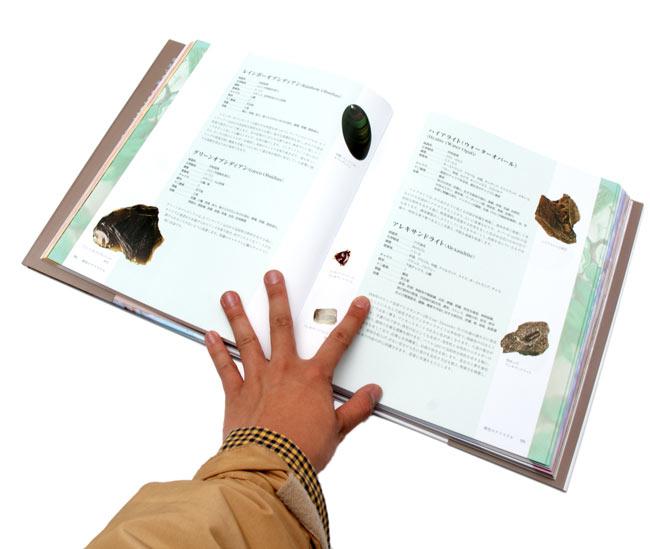 クリスタル百科事典 4 - 本のサイズも分量もあるので、情報量があります