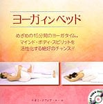 ヨーガインベッド[DVD付き]