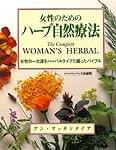 女性のためのハーブ自然療法