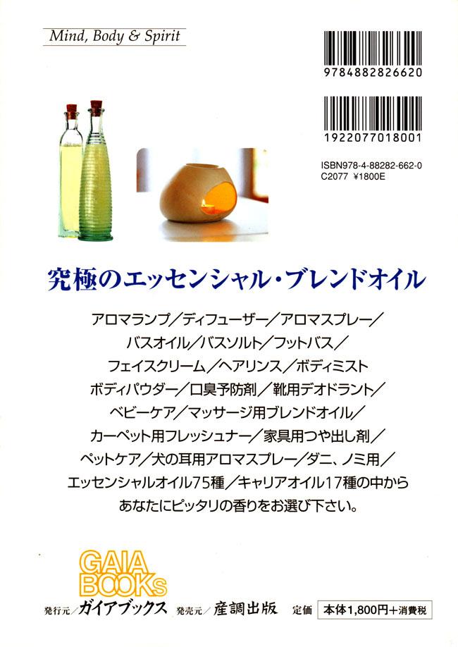 実用540 アロマ セラピー ブレンド 事典  2 - あなたにぴあったりの香りを探してみてあなたにぴあったりの香りを探してみてはいかがですか?はいかがですか?