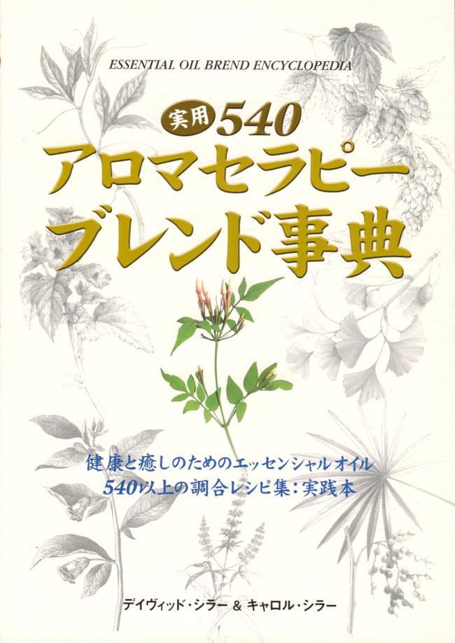 実用540 アロマ セラピー ブレンド 事典 の写真