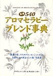 実用540 アロマ セラピー ブレンド 事典