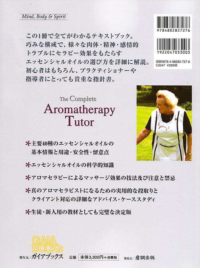 プロフェッショナルアロマセラピー  2 - 真のアロマセラピーを追究した著者が伝授します