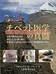 チベット医学の神髄