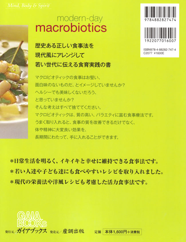 新マクロビオティック 食材とレシピ  2 - ご自分にあった安心安全な食事を作りませんか?