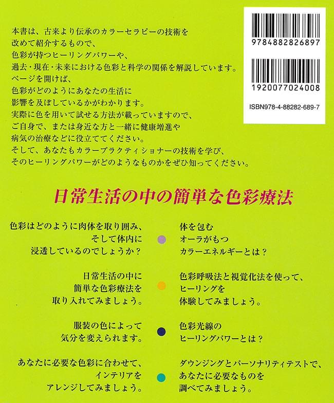 カラー・ヒーリング&セラピー 2 - 裏表紙