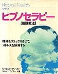 ヒプノセラピ−〔催眠療法〕NHシリーズ