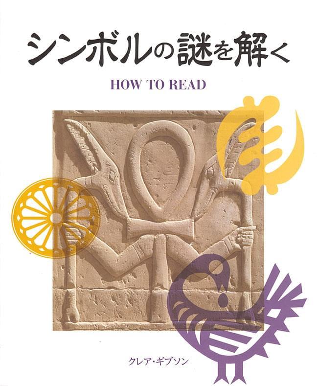 シンボルの謎を解くの写真