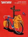【23号】Spectator 2011年春・夏 - 台湾横断 自転車旅行 再考・就職しないで生きるには
