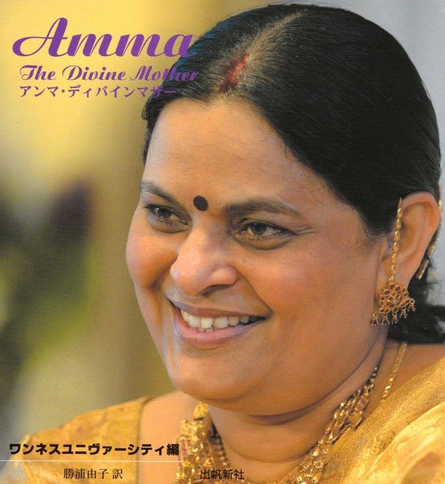 アンマ・ディバインマザーの写真