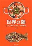 世界の鍋 - いつもと違うごちそうレシピ厳選29