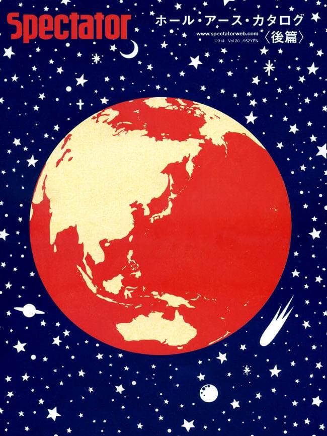 【30号】Spectator 2014年春 - SEEK & FIND Whole Earth Catalog《2》の写真