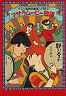 マサラムービー物語 娯楽映画超入門読本