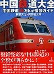 中国鉄道大全