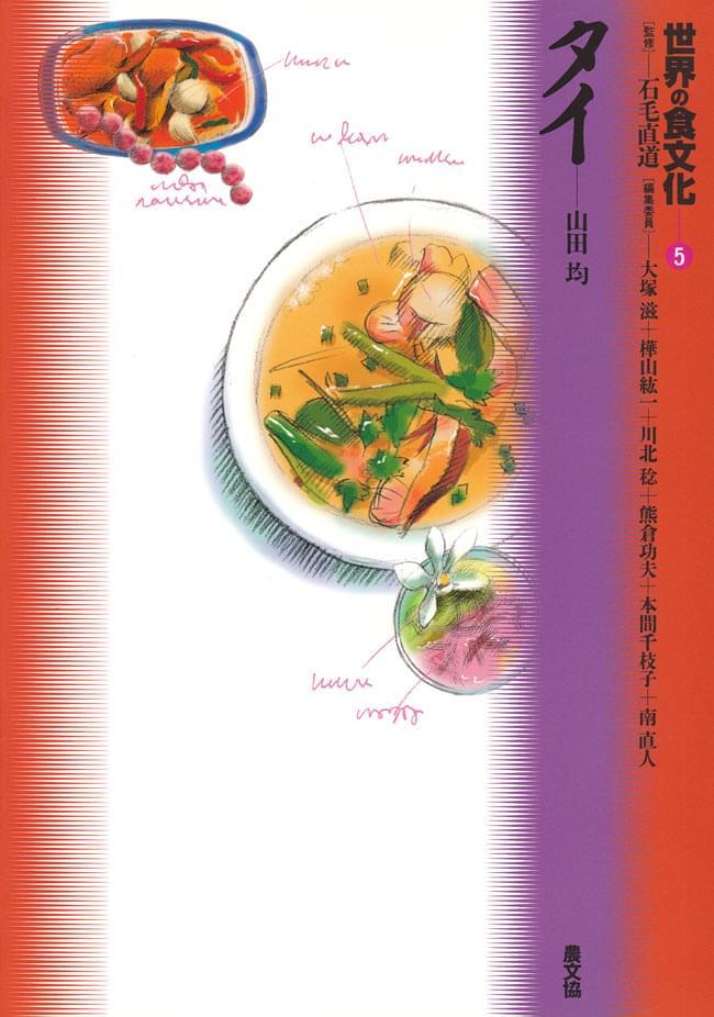 世界の食文化〈5〉タイの写真