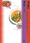 世界の食文化〈5〉タイ