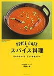 SPICE CAFEのスパイス料理