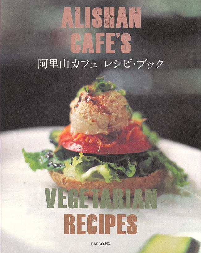 阿里山カフェ レシピ ブックの写真