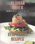 阿里山カフェ レシピ ブック