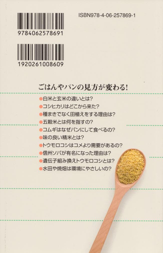 おいしい穀物の科学 2 - 裏表紙
