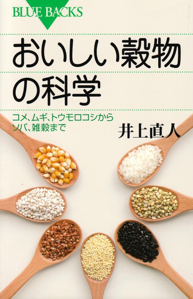 おいしい穀物の科学の写真