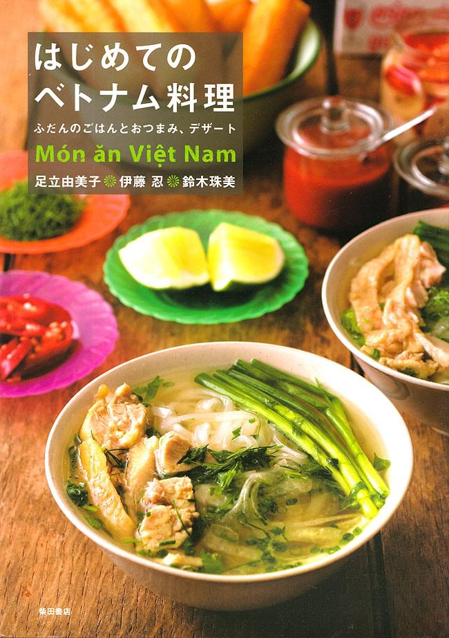 はじめてのベトナム料理の写真