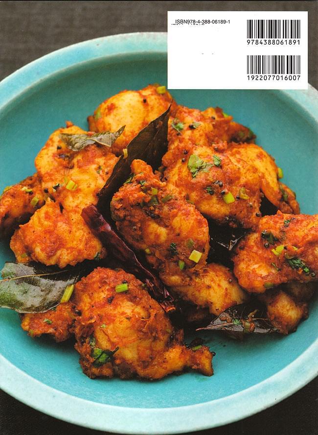 みんなが好きなインド料理+南インド料理の写真2 - 裏表紙