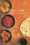 自然派インド料理 ナタラジレシ