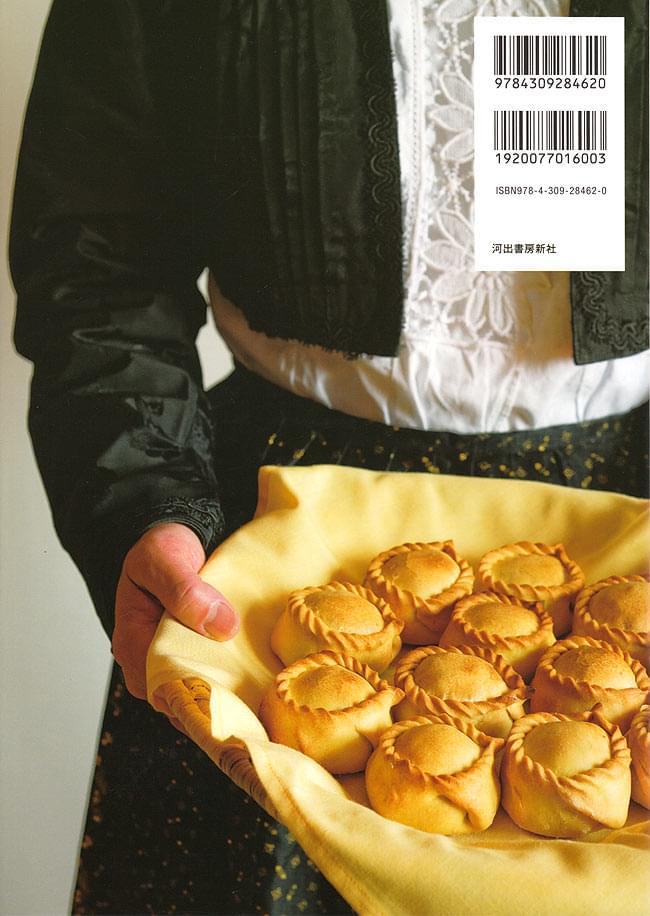 家庭で作れるサルデーニャ料理 2 - 裏表紙