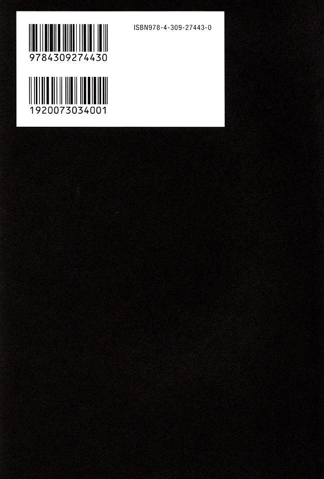 ラヴィ・シャンカル わが人生、わが音楽の写真2 - 裏表紙
