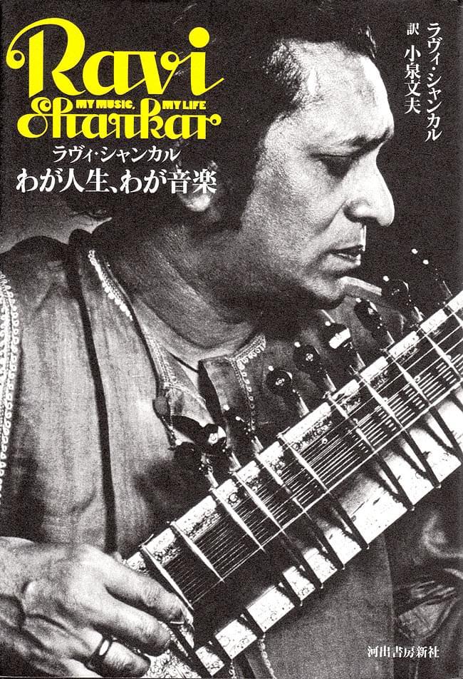 ラヴィ・シャンカル わが人生、わが音楽の写真