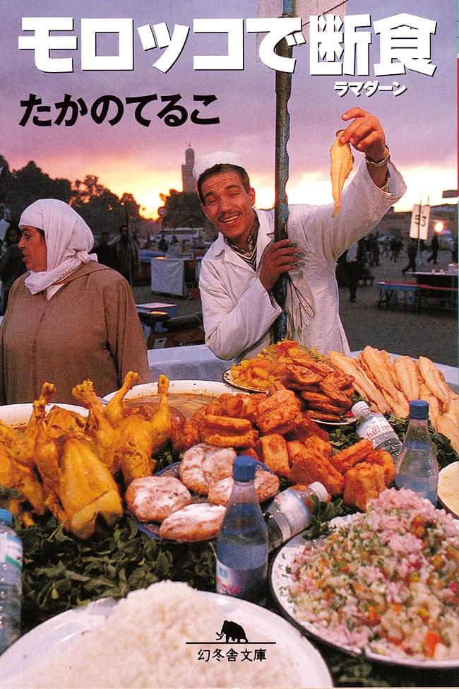 モロッコで断食の写真