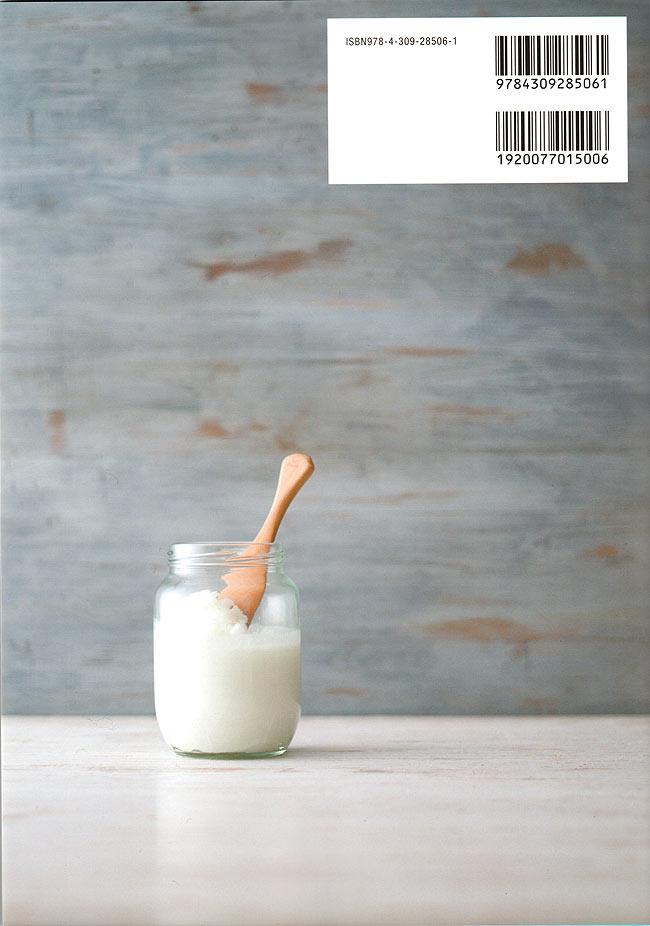 ココナッツオイルのお菓子 2 - 裏表紙