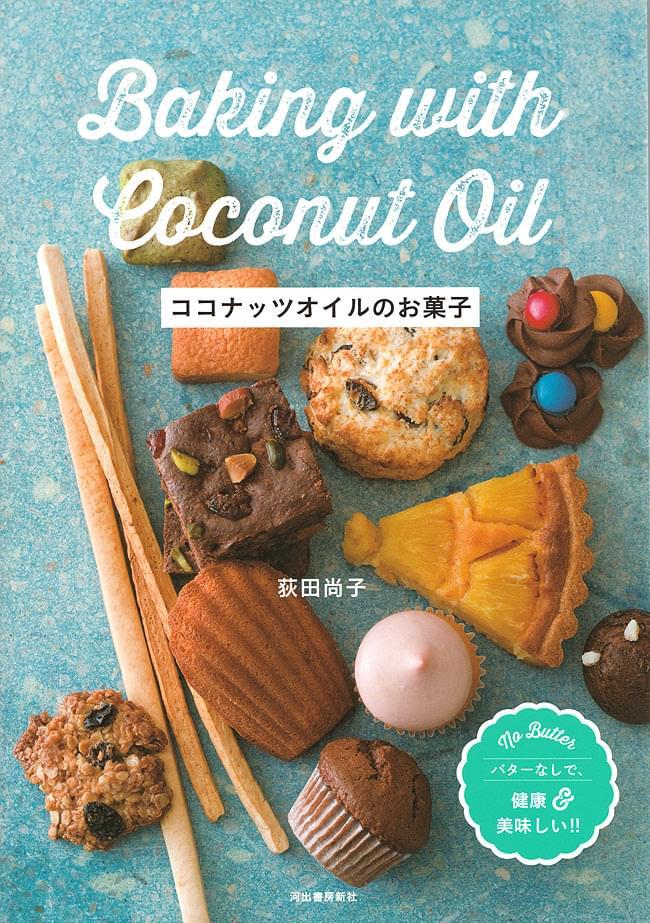 ココナッツオイルのお菓子の写真